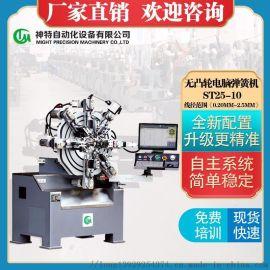 CNC弹簧机 小型数控弹簧机