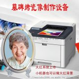 遼甯廣西高温瓷像设备墓碑瓷像制作机器