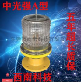 防爆中光强航空障碍灯XL-ZA中光强 A型航空障碍灯滑行道灯