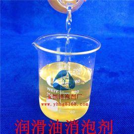 高效润滑油专用消泡剂,广东消泡剂厂,玉恒消泡剂 厂
