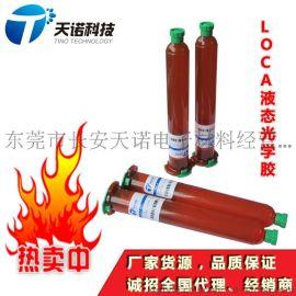天佑水胶TP-2500液态光学胶