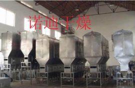 诺迪牌XF系列沸腾干燥机 高效沸腾干燥机