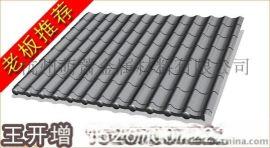 杭州萌萧   宁波仿古建筑屋面瓦830型