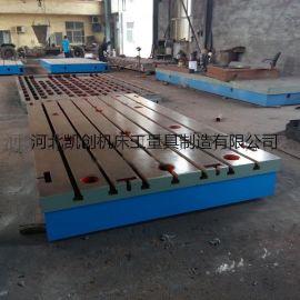 河北凯创铸铁铆焊平台,铸铁铆焊平板