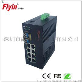 工业千兆二光八电交换机FLY-IMC-2F8GT