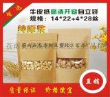 14*22+4CM牛皮紙自封袋 磨砂開窗自立袋 食品包裝袋 高檔零食袋批發