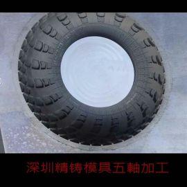 玩具车轮胎电铸模具加工,车轮模具镶件电极【五轴】加工