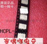 光隔離器 HCPL-7800 A7800 封裝SOP8 原裝正品