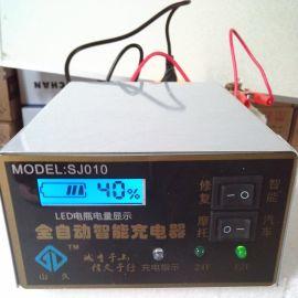山久牌SJ010型电瓶充电器12V24蓄电池充电机