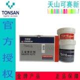 可赛新TS416,250g,耐腐蚀修补剂,耐酸碱,聚合陶瓷