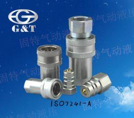 ISO7241--1A系列碳钢液压快速接头内丝