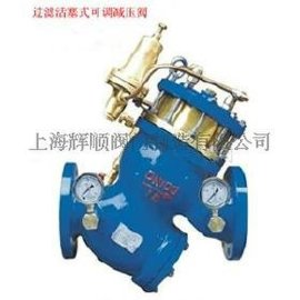 上海YQ98001过滤活塞式可调减压阀