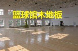单层龙骨枫木篮球场运动木地板专业安装