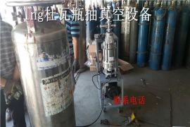 天然气气瓶排气怎么办 抽真空设备一步解决