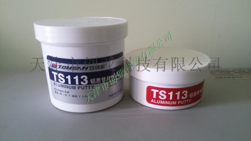 可赛新TS112钢质修补剂 TS113铝质修补剂