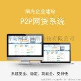 P2P网贷系统众筹系统软件开发