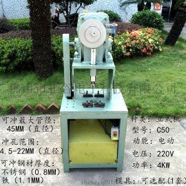 管材加工机械-立式电动冲孔冲弧机(含模具)