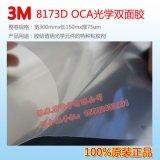 供应3M 8173D 75um厚 oca光学胶