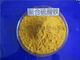 聚合硫酸铁 硫酸铁 喷雾硫酸铁 液体硫酸铁 供应聚合硫酸铁
