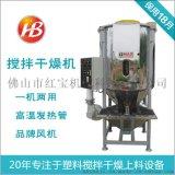 粉碎料塑料搅拌烘干机专业设计