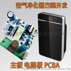 智能空气净化器方案大容量静音加湿香薰负离子净化智能遥控主板