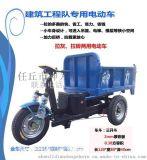 建筑工地专用电动拉砖车 电动自卸车 电动灰斗车