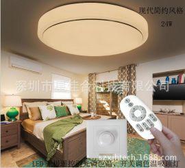 星佳合JH-9024-CM圆形led遥控吸顶灯
