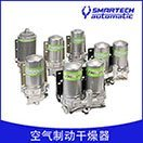 空气制动干燥器