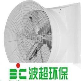 专业生产供应玻璃钢负压风机 上海玻璃钢防腐风机 上海厂房降温