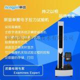 济南保鲜膜拉力机/200N塑料包装薄膜拉力机