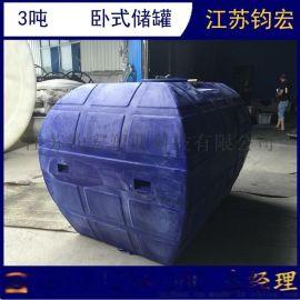 卧式3吨pe储罐  钧宏3000L卧式塑料容器