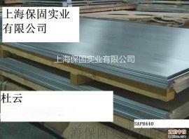 供应汽车结构钢SAPH440材料