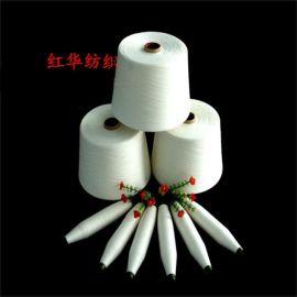红华供应10支16支气流纺仿大化涤纶纱 纯涤纱线