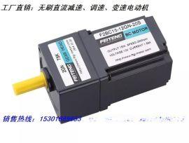 48V伏无刷直流减速电机/300W无刷直流马达