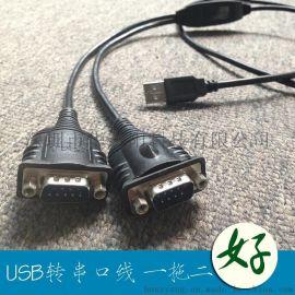 鼎力 一拖二 USB转RS232双串口线 带螺母