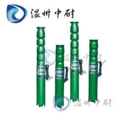 温州中耐QJ型多级潜水泵