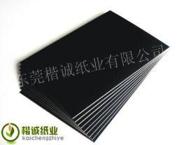 光滑黑卡纸