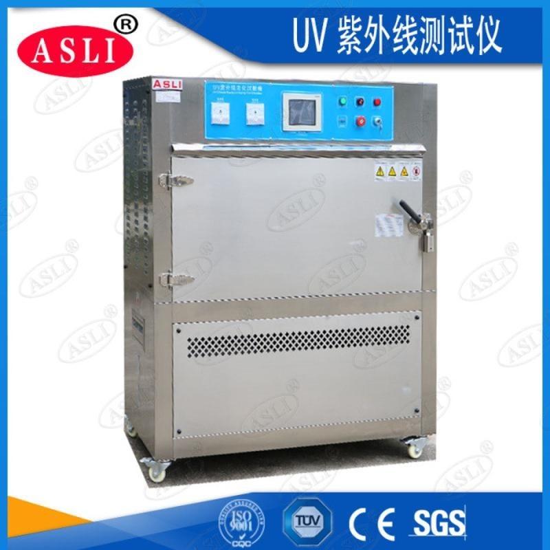 天津紫外线老化试验箱 紫外光耐气候试验箱生产商