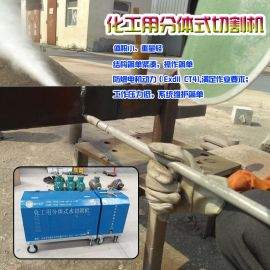 宇豪水切割机 矿用水刀切割机 便携式水切割机厂家