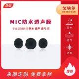 厂家批发 防水耳机膜  mic防水透声膜厂家