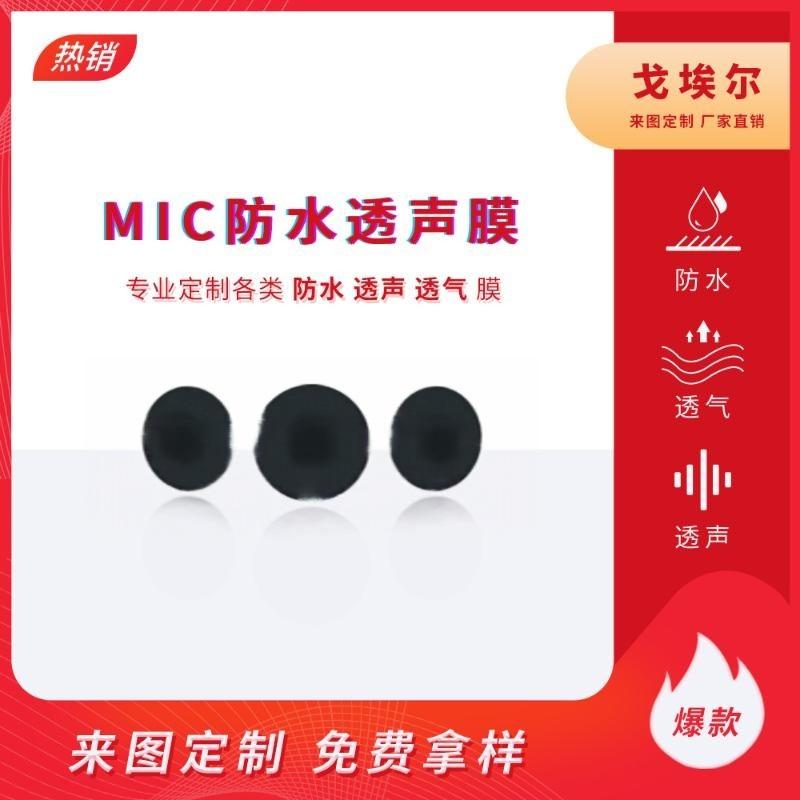 廠家批發 防水耳機膜  mic防水透聲膜廠家