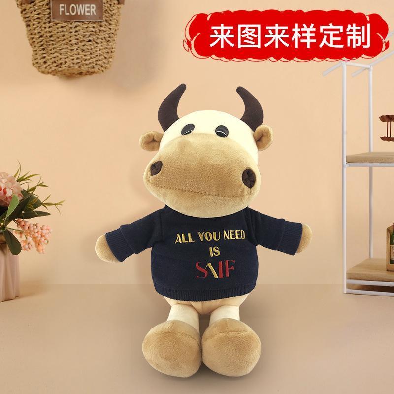 東莞毛絨玩具廠家定製牛動物毛絨公仔吉祥物玩偶