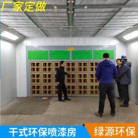 厂家定做干式喷漆房水性漆喷漆房无尘家具烤漆房环保喷漆房