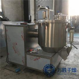 调味料搅拌机高剪切混合机pvc高速混合机出料50-250L高速混合机组