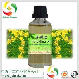植物提取水蒸氣蒸餾 高含量 連翹油