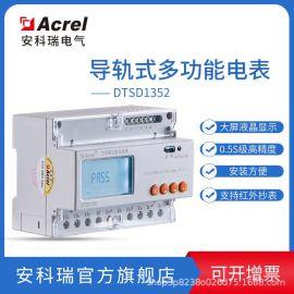 安科瑞 带开关量的电能表DTSD1352-CT/CK 导轨安装 RS485协议