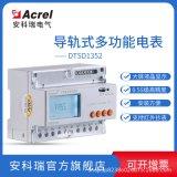 安科瑞 帶開關量的電能表DTSD1352-CT/CK 導軌安裝 RS485協議