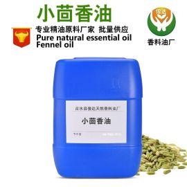 厂家直销小茴香精油 原料单方精油 天然提取小茴香油香精香料