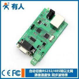 串口转以太网模块 (RS232/RS485)