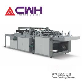 SQ-930三面分切机,联本分切/自动分切机械